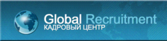 Кадровый центр Global Recruitment